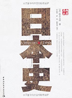 日本史.pdf