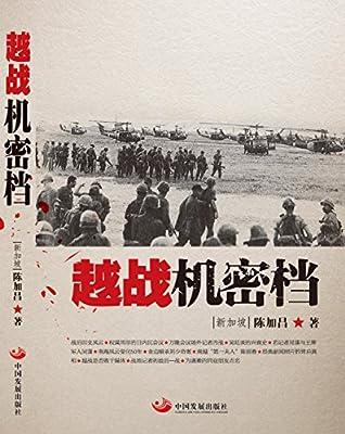 越战机密档.pdf