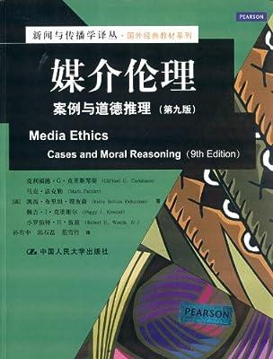 新闻与传播学译丛·国外经典教材系列·媒介伦理:案例与道德推理.pdf