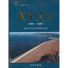 孟津县志(1986~2000)