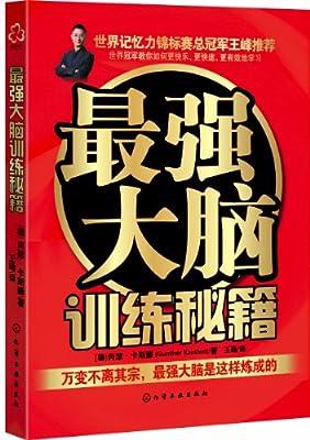 最强大脑训练秘籍.pdf