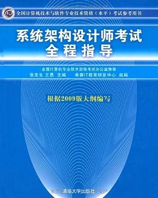 全国计算机技术与软件专业技术资格考试参考用书•系统架构设计师考试全程指导.pdf
