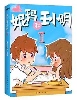 妮玛和王小明2.pdf