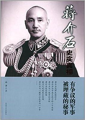 蒋介石史实真相2:有争议的军事 被埋藏的秘事.pdf