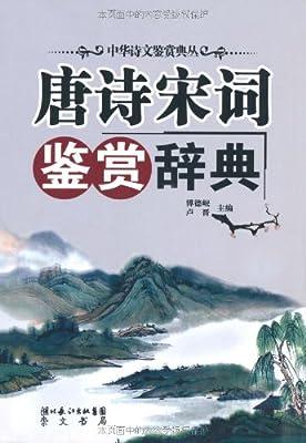 唐诗宋词鉴赏辞典.pdf