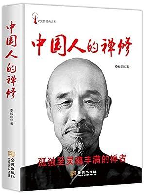 中国人的禅修.pdf