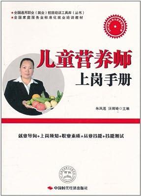 儿童营养师上岗手册.pdf