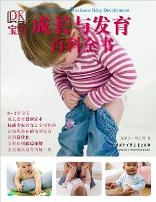 DK宝宝成长与发育百科全书.pdf