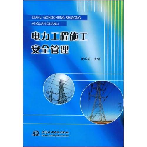 电力工程施工安全管理图片