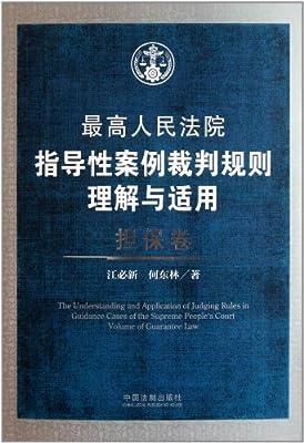 最高人民法院指导性案例裁判规则理解与适用.pdf