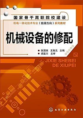 国家骨干高职院校建设机电一体化技术专业系列教材:机械设备的修配.pdf