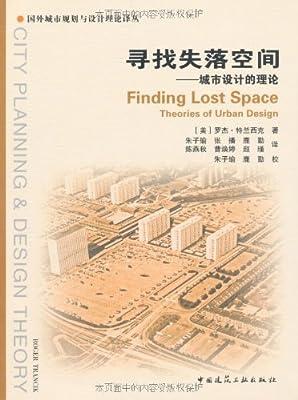寻找失落的空间:城市设计的理论.pdf