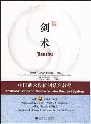 剑术:中国武术段位制系列教程.pdf