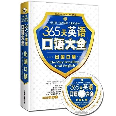 365天英语口语大全:出国口语.pdf