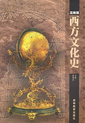 西方文化史.pdf