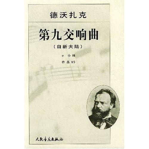 德沃扎克 第九交响曲 自新大陆