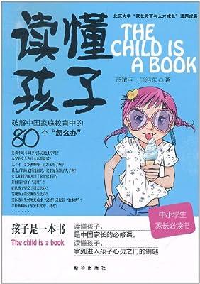 读懂孩子:破解中国家庭教育中的80个
