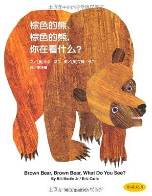 棕色的熊、棕色的熊,你在看什么?.pdf