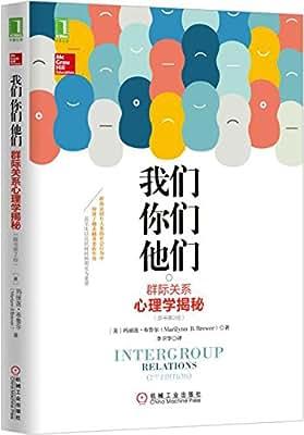 我们,你们,他们:群际关系心理学揭秘.pdf