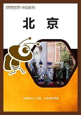 蚂蜂窝旅游攻略:北京.pdf