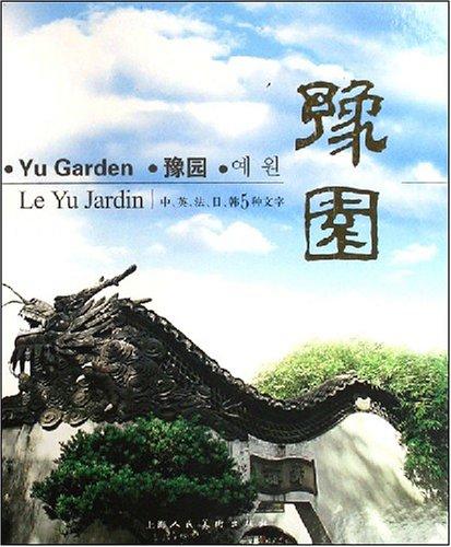 豫园  豫园图片
