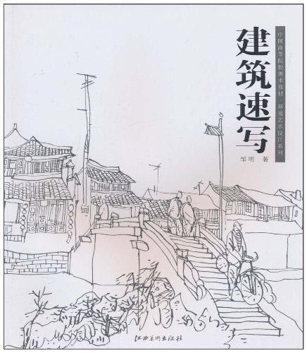 西塘古镇手绘速写