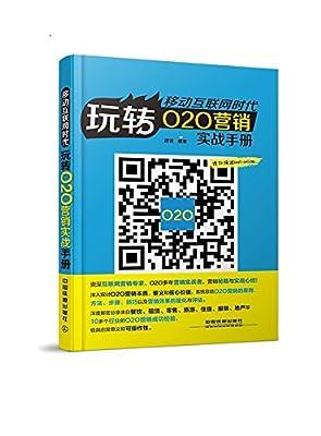 移动互联网时代:玩转O2O营销实战手册.pdf