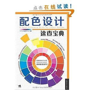 平面设计配色全攻略 [平装]-相关热销产品推荐列表