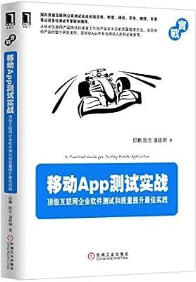 移动App测试实战:顶级互联网企业软件测试和质量提升最佳实践.pdf