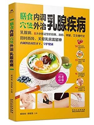 膳食内调·穴位外治:乳腺疾病.pdf