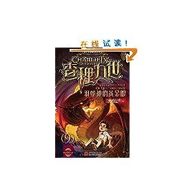 羽蛇神的黄金眼图片_羽蛇神的黄金眼查理九世9