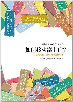如何移动富士山?.pdf