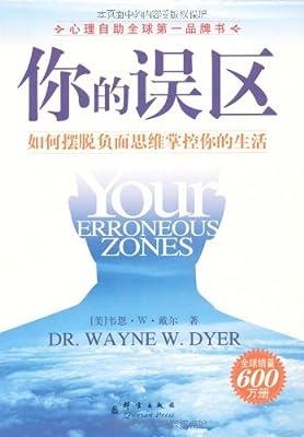 你的误区:如何摆脱负面思维掌控你的生活.pdf