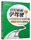 车主热线365丛书:轻轻松松学驾驶·新手驾驶图解全攻略.pdf