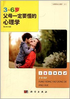 3~6岁父母一定要懂的心理学.pdf