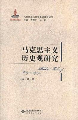 马克思主义历史观研究.pdf