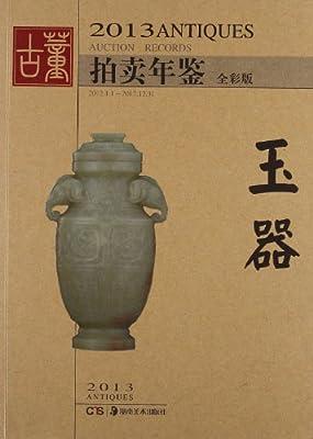 2013古董拍卖年鉴:玉器.pdf