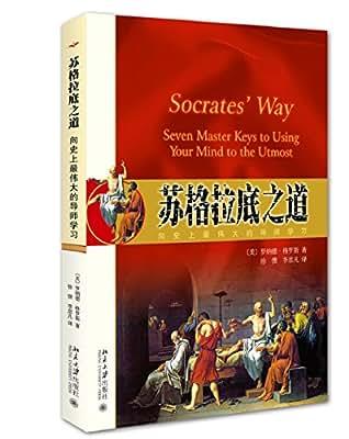 苏格拉底之道:向史上最伟大的导师学习.pdf