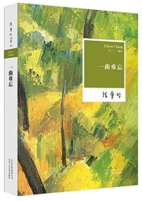 张爱玲:一曲难忘.pdf