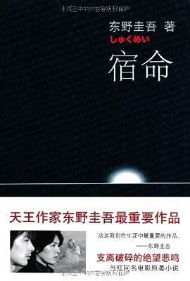 宿命:东野圭吾作品03.pdf