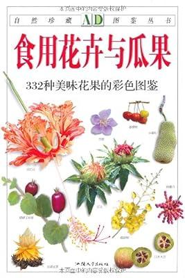 食用花卉与瓜果:332种美味花果的彩色图鉴.pdf