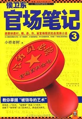 侯卫东官场笔记3.pdf