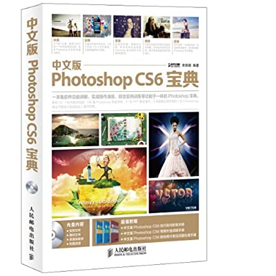 中文版Photoshop CS6宝典.pdf