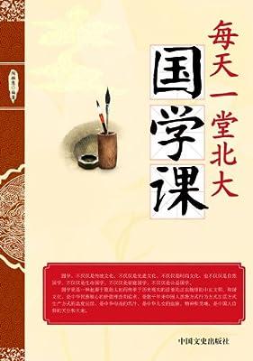 每天一堂北大国学课.pdf