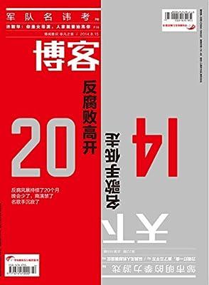 博客天下 旬刊2014年第22期.pdf