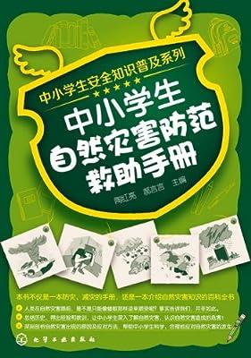 中小学生安全知识普及系列:中小学生自然灾害防范救助手册.pdf