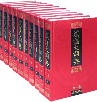汉语大词典.pdf