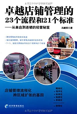 卓越店铺管理的23个流程和21个标准:从单店到连锁的经营秘笈.pdf