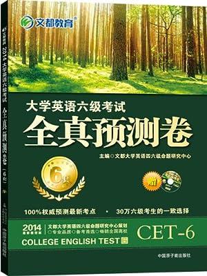 文都教育:大学英语6级考试全真预测卷.pdf