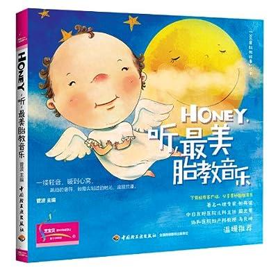 360度胎教故事丛书:Honey,听,最美胎教音乐.pdf